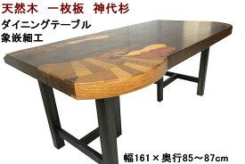 ダイニングテーブル 一枚板/神代杉 天然木 無垢 象嵌(ぞうがん)加工 幅161cm・奥行85-87cm・高さ70cm【1点もの/現品一点限り】【国産材 国内加工 木製】