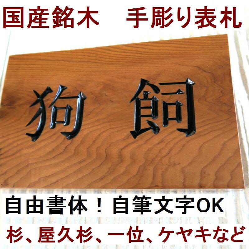 国産銘木の表札 木製 手作り 書体フリー 自筆文字OK 既定書体も書道の自筆文字も手彫り
