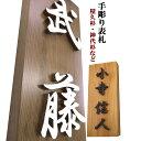 表札 木製 彫刻 縦 戸建 戸建て 会社 手作り おしゃれ 書体フリー 自筆文字OK 浮き彫り 浮き文字 (浮き貼り文字) 既…