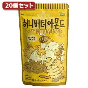 20個セットお徳用増量パック ハニーバターアーモンド250g ASNVTX02014X20|食品 菓子