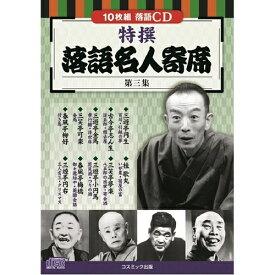 コスミック出版 特撰 落語名人寄席〈第三集〉 ASNBCD-027|雑貨・ホビー・インテリア CD・DVD・Blu-ray CD