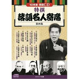 コスミック出版 特撰 落語名人寄席〈第四集〉 ASNBCD-028|雑貨・ホビー・インテリア CD・DVD・Blu-ray CD