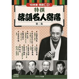 コスミック出版 特撰 落語名人寄席〈第二集〉 ASNBCD-026|雑貨・ホビー・インテリア CD・DVD・Blu-ray CD