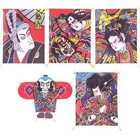 小凧(5枚入り) お正月装飾用品 [DIKI8864]
