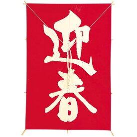 【スーパーセール特別割引商品】手すき和紙迎春角凧 お正月装飾用品 [DIKI8862]