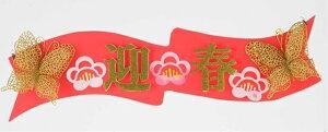蝶々迎春タイトル(両面)[MRS13-13303]|デコレーション 店舗装飾 飾り 飾りつけ 飾り付け 正月 正月飾り 蝶々 迎春 タイトル