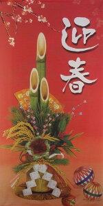 ニュー門松迎春タペストリー[MRS1133049]|デコレーション 店舗装飾 飾り 飾りつけ 飾り付け 正月 正月飾り 迎春 スクリーン