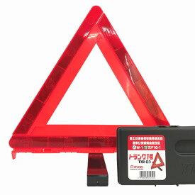 【停止表示器材】警告反射板・停止表示板 トランク1号 RYOEI TR-01