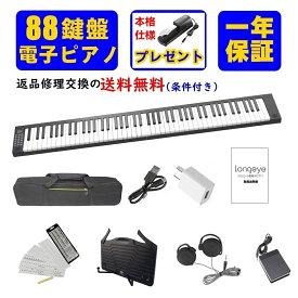 Longeye 電子ピアノ 折り畳み式 88鍵盤 デジタルピアノ MIDI対応 携帯型 譜面台付属 軽量 小型 ペダル付属 充電型 128種音色 2重音色 日本語説明書 専用ケース付き 鍵盤シール付き キーボード ピアノ 電子 折りたたみ 初心者 子供 ピアノ練習 ピアノ教学 ピアノ演奏