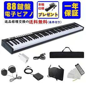 ★ポイント2倍★ 電子ピアノ 88鍵盤 Longeye 88鍵 MIDI対応 充電式 譜面台 ペダル ソフトケース 練習用イヤホン 鍵盤シール コンパクト 10ストローク 軽量 小型 バッテリ内蔵 キーボード 練習 初心者 子供 1年保証