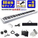 電子ピアノ 88鍵盤 Longeye MID 対応 デジタルピアノ キーボード 電子 充電式 譜面台 ペダル ソフトケース 軽量 小型 …