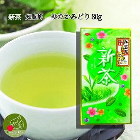 新茶 2021 鹿児島産 知覧茶 ゆたかみどり 80g 複数購入で 詰め合わせ 母の日 ギフトもOK 新茶2021 メール便送料無料 安くておいしいお茶 日本茶 ギフト 大切な贈り物