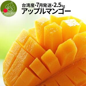 【2021年7月下旬発送・先行予約】高級 アップルマンゴー 約2.5kg (約5〜7玉前後) 台湾から直輸入 台湾産 マンゴー 送料無料 お中元 ※遠方は別途送料がかかります フルーツギフト クール便発送