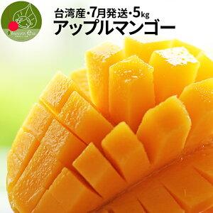 【2021年7月下旬発送・先行予約】高級 アップルマンゴー 約5kg (約10から16玉前後) 台湾から直輸入 台湾産 マンゴー 送料無料 お中元 ※遠方は別途送料がかかります フルーツギフト クール便発