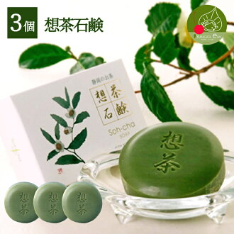 """Love tea soaps made tea 100 g x 3 ' If you love tea SOAP here! Tea drop is plenty! Gift, gifts are also very popular tea soaps! Shizuoka tea leaf tea SOAP! Best foam! Tea / SOAP 02P18Oct13"