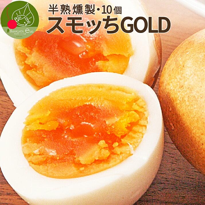 """半熟 燻製卵 スモッち GOLD 10個入(バラ)赤玉卵をスモーク 普通のすもっちよりもちょっと""""コク""""がプラス!ギフト お取り寄せ 名産品 山形発 くんせい 味付き 塩味 パーティー 母の日 父の日"""