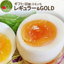"""燻製卵 半熟 スモッち&GOLDセット 10個入産地直送 通常よりもより""""コク""""がプラスされたプレミア卵 高級贈答用の燻製卵…"""