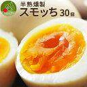 【まとめ買い】燻製半熟卵 「スモッち」30個入(バラ10個入×3)お取り寄せ 名産品 山形発 くんせい 味付き 塩味 すも…