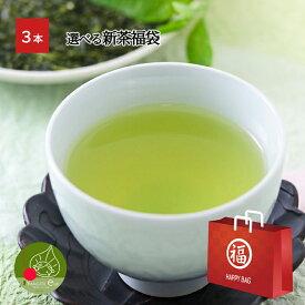 日本茶 送料無料 選べる 新茶 福袋 3本セットオススメは「店長お任せ 福袋」 イチオシ新茶を 詰め合わせ お届けします新茶 鹿児島 静岡 全国銘茶 ギフト お取り寄せ 旬 日本茶 ギフト 大切な贈り物