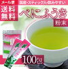 Like other fuuki tea powder sticks 100pcs other fuuki powdered green tea into powder tea Shizuoka Prefecture, 100% pollen anti red rich domestic Japan tea children drinking green tea is delicious!
