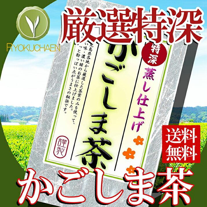 ワンコイン 送料無料 煎茶 鹿児島県産 かごしま茶 25gお試し 煎茶 500円シリーズ にもオススメ 詰め合わせにもオススメです