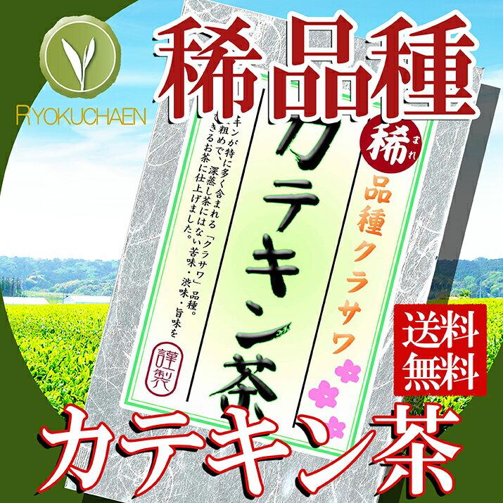 ワンコイン 送料無料 煎茶 カテキン茶 25gお試し 煎茶 500円シリーズ ギフト にもオススメ 詰め合わせにもオススメです