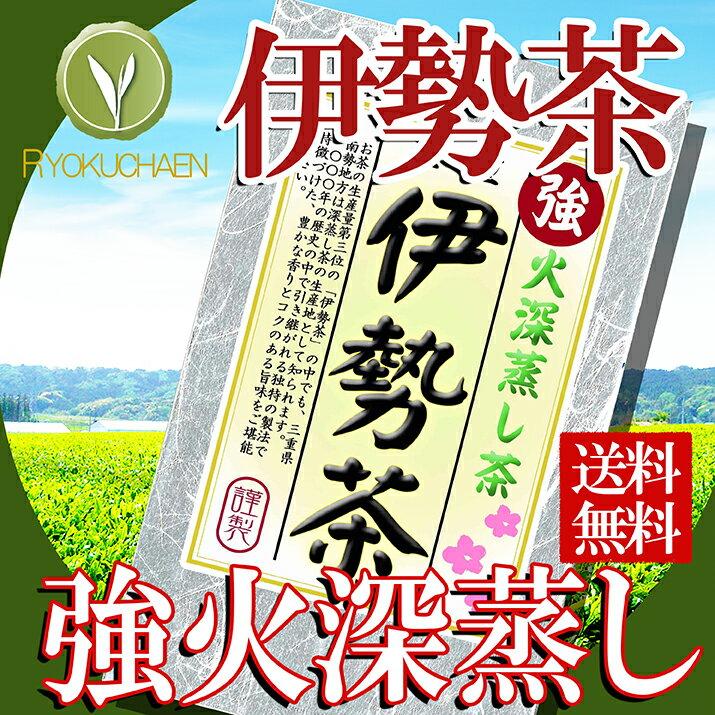 ワンコイン 送料無料 煎茶 三重県 伊勢茶 25gお試し 煎茶 500円シリーズ にもオススメ 詰め合わせにもオススメです