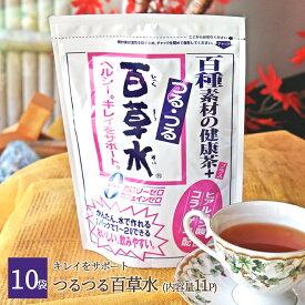 つるつる百草茶 (ひゃくそうすい) コラーゲン&ヒアルロン酸入り 10個(13パック入り)お茶 ティーパック かんたん 水で作れるライト感覚の飲みやすさ百草水 ヒアルロン酸とコラーゲンをプラスした百草水 あす楽 暑さ対策 水筒用としてもOK! カフェインレス