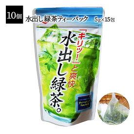 水出し緑茶 10袋 ティーパック 【あす楽】