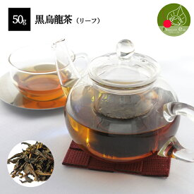 【メール便 送料無料】黒烏龍茶 リーフ 50gダイエット茶 健康茶 黒ウーロン茶 本場中国産 上級茶葉使用 茶カテキン ポリフェノール配合 美味しい 飲みやすい