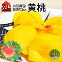 【タイムセール】 山形県産 黄桃 3kg(13〜16玉前後)ちょっと訳ありだから お買い得 硬い桃 固い桃 や 柔らかい黄桃 …