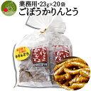 大人気、東京駅で行列の牛蒡かりんとう 業務用サイズ!国産小麦100%使用!食べたらとまらなくなるカリントウ!食物繊…