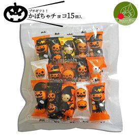 ハロウィン お菓子 プチギフト ハロウィン かぼちゃチョコ 15個入 個包装子供も大好きなお菓子 ハロウィンイベントに かぼちゃのハロウィン 食べても美味しいチョコ ハロウィンスイーツ数量限定