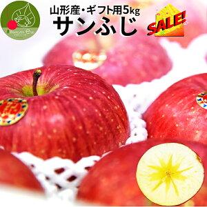 【スーパーSALE・目玉商品】 お歳暮 ギフト りんご 送料無料 サンふじ 5kg 山形県産 フルーツ 特秀 名水百選の水使用のりんご ステビア栽培りんご りんご贈答用 りんご化粧箱 ギフト箱 お取り