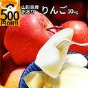 【ハロウィンもびっくりセール】\只今、お届け中/ りんご 訳あり 10kg 送料無料 サンふじ 早生ふじ サンつがる 山形…