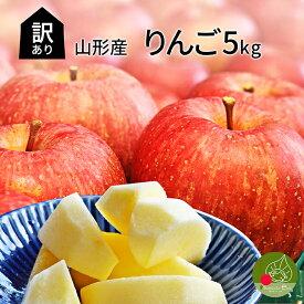 \只今お届け中/ りんご 訳あり 5kg サンふじ 山形県産 産地直送りんご お徳用りんご 林檎 ジャムにもOKなりんご りんごジュースにもOK! 家庭用りんご! フルーツ 送料無料 健康 食べ物 果物 アップル