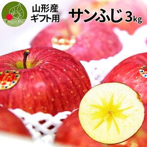 フルーツ ギフト りんご 送料無料 サンふじ 3kg フルーツ 山形県産  名水百選の水使用のりんご ステビア栽培りんご りんご贈答用 りんご化粧箱入り ギフト箱りんご お取り寄せりんご りんご