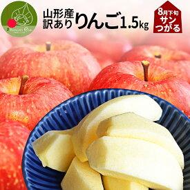 りんご 訳あり 約1.5kg サンふじ 山形県産 産地直送りんご お徳用りんご サンふじ 林檎 ジャムにもOKなりんご りんごジュースにもOK! 家庭用りんご! フルーツ お手軽 健康 食べ物 果物 アップル お歳暮 パーティー