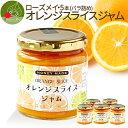 \只今お届け中/ オレンジスライスジャム 280g × 5個 (バラ詰め) 送料無料 ローズメイ 手土産 フルーツ 果物 内祝い…