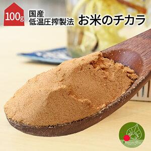 国産 お米のチカラ パウダー 100g 送料無料 米ぬか 玄米のチカラ 玄米の栄養 食物繊維やビタミンをたっぷり含んだパウダー 丸ごと米ぬか