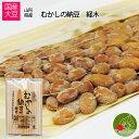 山形県産 むかしの納豆 経木 100g ×10 山形県産 丸大豆 食べてびっくり美味しいなっとう 大粒の食べ応え ご家庭用 …