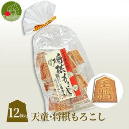 當地的美味佳餚 ! 最受歡迎的棋子形狀的紀念品 ! 將棋榮耀玉米 15 件