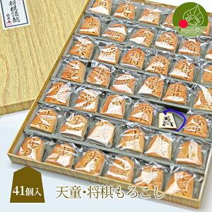 山形 土産 御将棋諸越(平箱) 41個入り 将棋駒の形をした大人気のお土産 お菓子 山形 名産 天童 将棋の駒入れ をデザインしています ギフト プレゼント 景品に
