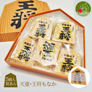 山形 土産 将棋最中 5入り 将棋駒の形をした大人気のお土産 お菓子 山形 名産 天童 将棋の駒入れ をデザインしています ギフト プレゼント 景品に