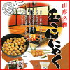 Yamagata jade konjac 1 kg (500 g x 2pcs) secret sauce with founded 100 years ago, taste! Impressed by this mixing Yamagata Temple souvenir gift gifts home! Gifts for makeup boxed ball