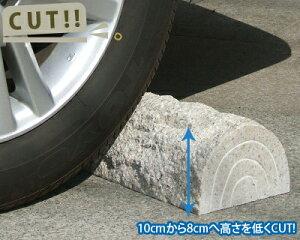 「車止め」薪デザイン(43cmタイプ)の高さ加工(「車止め」をお買上の方のみご利用いただけます) りょう石