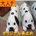 車止め犬デザインシリーズ「ダルメシアン」カーポートに!★カーストッパー★ペット★ダルメシアン★