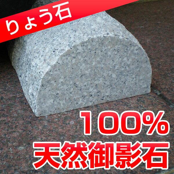 車止め 2本1組販売 100%高級みかげ石 送料無料 訳あり シンプルタイプ 幅45センチタイプ カーストッパー りょう石