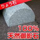 車止め 訳あり アウトレット シンプルタイプ 高級みかげ石 幅45センチタイプ カーストッパー 2本1組販売 りょう石