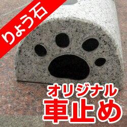 車止め 肉球足跡もよう★接着・工事不要 置くだけ簡単★高級みかげ石 カーストッパー★ りょう石